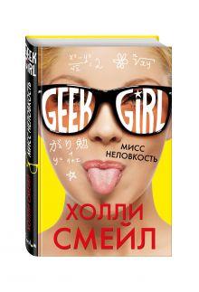 Смейл Х. - Мисс неловкость обложка книги