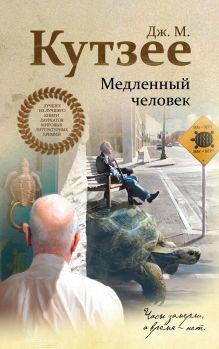 Обложка Медленный человек Дж. М. Кутзее