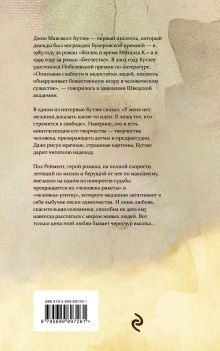Обложка сзади Медленный человек Дж. М. Кутзее