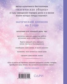Обложка сзади Магический дневник на 3 года. Японское искусство оставлять в жизни только самое лучшее (звездное небо) Мари Кондо