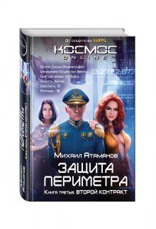 Атаманов М. - Защита Периметра. Второй контракт обложка книги