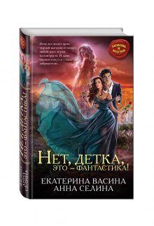 Васина Е., Селина А. - Нет, детка, это - фантастика! обложка книги