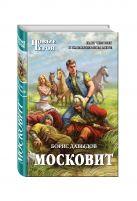 Давыдов Б.А. - Московит' обложка книги