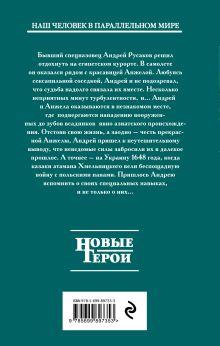 Обложка сзади Московит Борис Давыдов