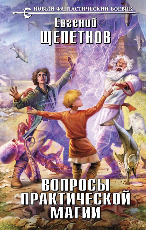 Евгений щепетнов манагер скачать бесплатно fb2