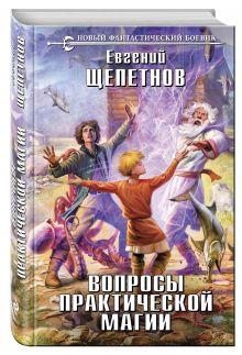 Вопросы практической магии обложка книги