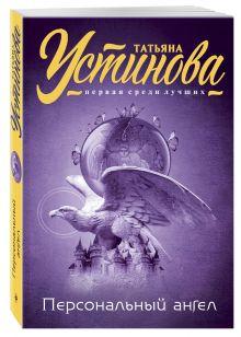 Устинова Т.В. - Персональный ангел обложка книги