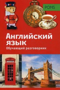 - PONS Обучающий разговорник. Английский язык. обложка книги