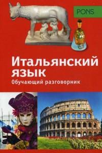- PONS Обучающий разговорник. Итальянский язык. обложка книги
