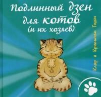 Подлинный дзен для котов (и их хозяев). Годен Клэр и Кристиан Годен Клэр и Кристиан