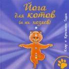 Йога для котов (и их хозяев). Годен Клэр и Кристиан