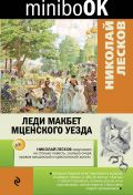 Леди Макбет Мценского уезда от ЭКСМО
