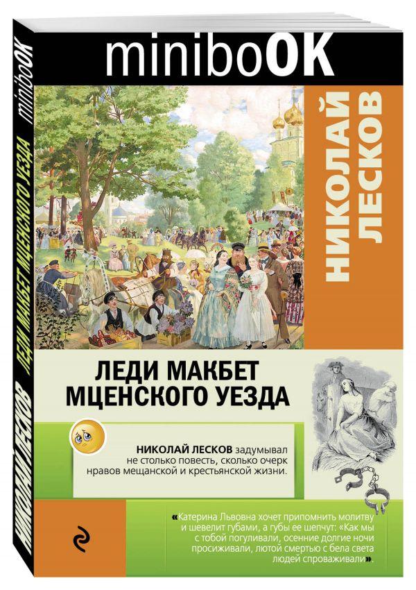 Леди Макбет Мценского уезда Лесков Н.С.
