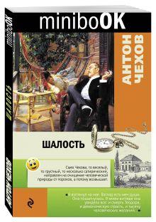 Чехов А.П. - Шалость обложка книги
