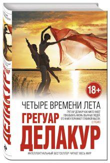 Делакур Г. - Четыре времени лета обложка книги