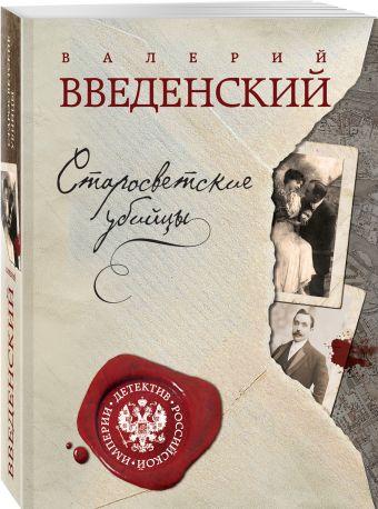 Старосветские убийцы Введенский В.В.