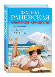 Крымские каникулы. Дневник юной актрисы обложка книги
