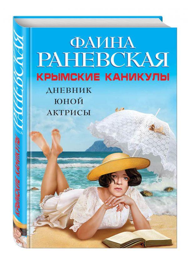 Крымские каникулы. Дневник юной актрисы Раневская Ф.Г.