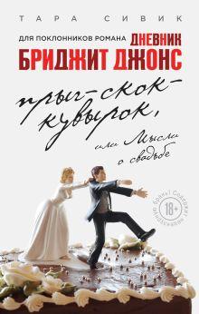 Прыг-скок-кувырок, или Мысли о свадьбе