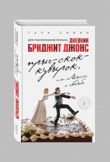 Сивик Т. - Прыг-скок-кувырок, или Мысли о свадьбе обложка книги