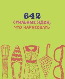 - 642 стильные идеи, что нарисовать обложка книги