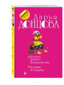 Донцова Д.А. - Золотое правило Трехпудовочки. Дедушка на выданье обложка книги
