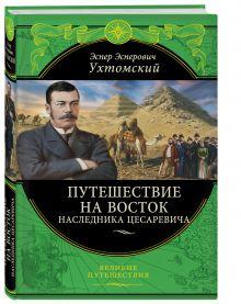 Ухтомский Э.Э. - Путешествие на Восток наследника цесаревича обложка книги