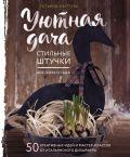Подарочные издания. Лучшие идеи для дома и сада