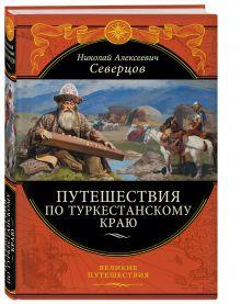 Северцов Н.А. - Путешествия по Туркестанскому краю обложка книги
