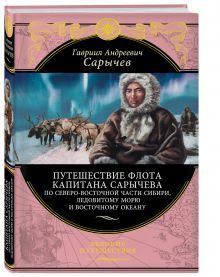 Сарычев Г.А. - Путешествие флота капитана Сарычева по северо-восточной части Сибири, Ледовитому морю и Восточному океану обложка книги