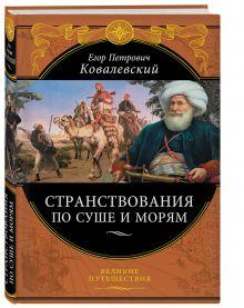 Ковалевский Е.П. - Странствования по суше и морям обложка книги