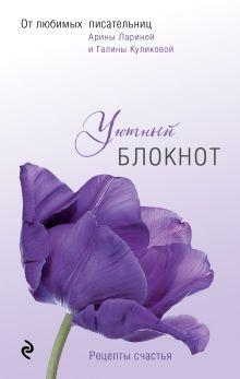 Обложка Уютный блокнот Галина Куликова, Арина Ларина