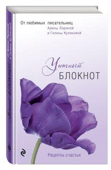 Куликова Г., Ларина А. - Уютный блокнот обложка книги