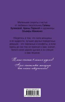 Обложка сзади Уютный блокнот Галина Куликова, Арина Ларина