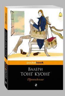 Тонг Куонг В. - Провидение обложка книги