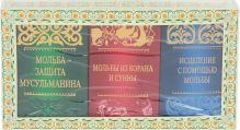- Комплект «Подарок верующему». Дуа и зикры на все случаи жизни (три книги) обложка книги