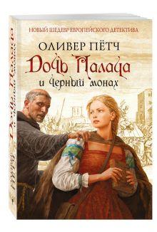 Пётч О. - Дочь палача и черный монах обложка книги