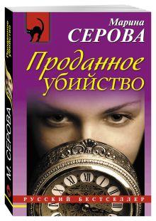 Серова М.С. - Проданное убийство обложка книги