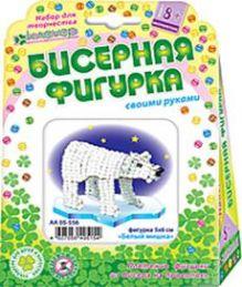 - Набор для изготовления фигурки «Белый мишка» обложка книги