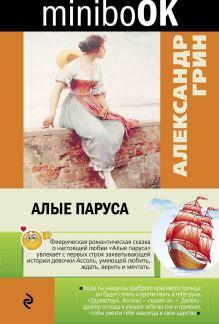 Обложка Алые паруса Александр Грин