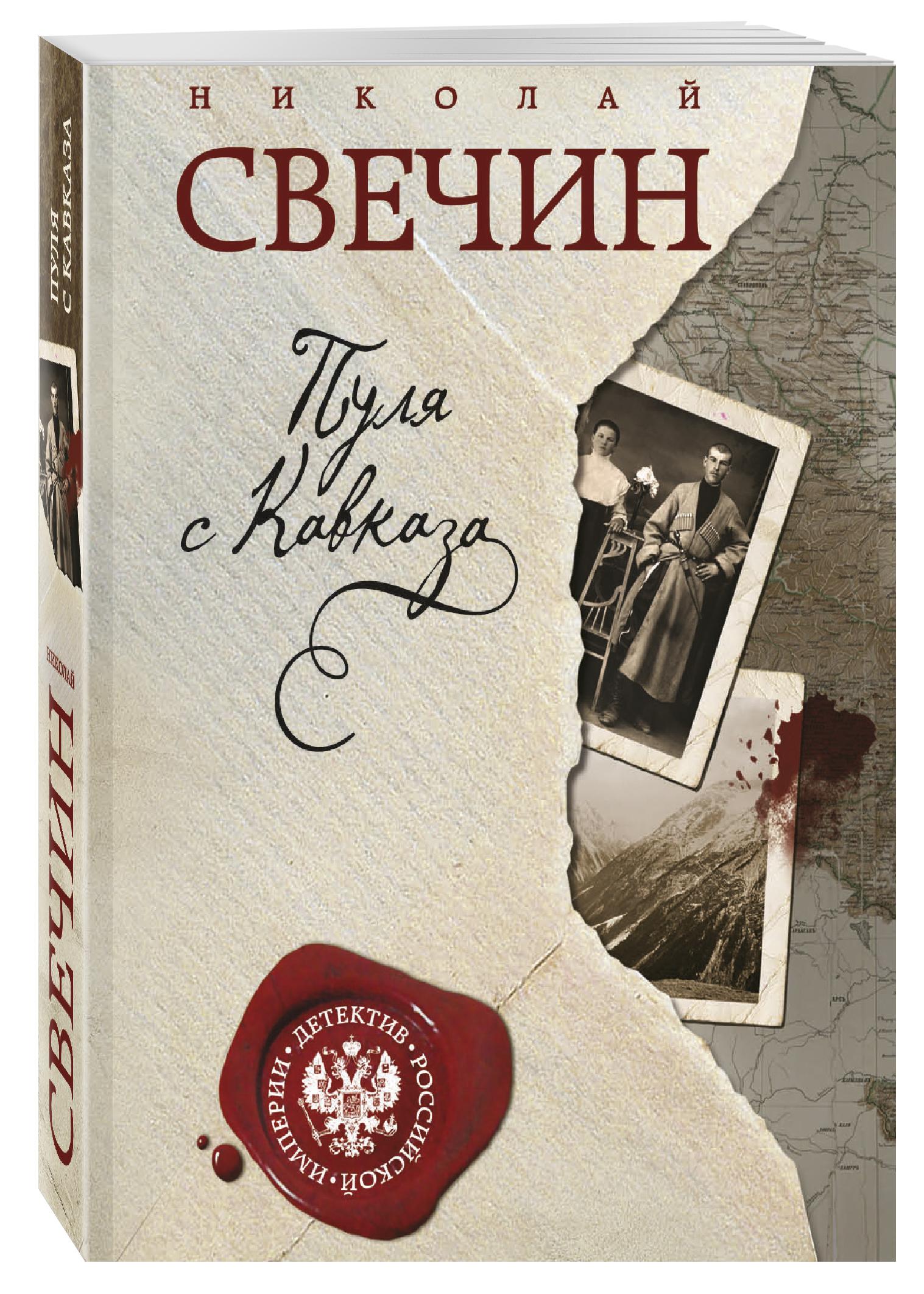Свечин Н. Пуля с Кавказа свечин н московский апокалипсис