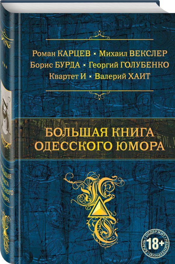 Большая книга одесского юмора Хаит В.И., Квартет И, Карцев Р.А. и др.