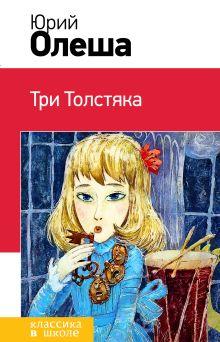 Обложка Три Толстяка Юрий Олеша