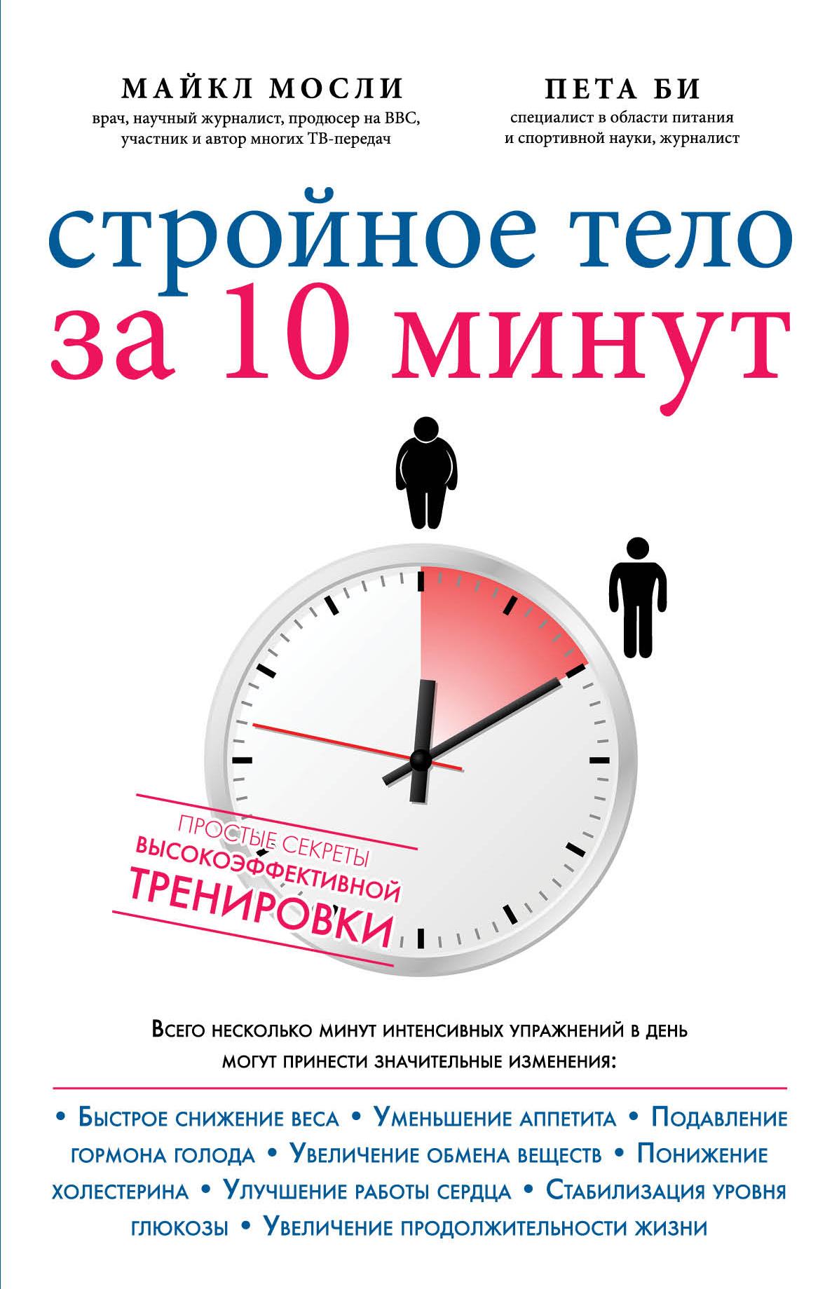 Упражнения для тех, кто не любит тренироваться от book24.ru