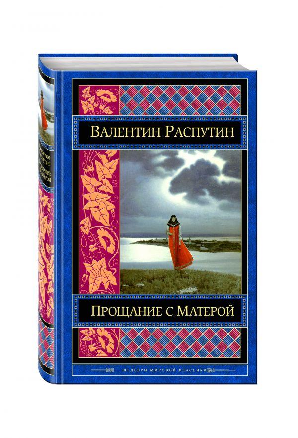Прощание с Матерой Распутин В.Г.