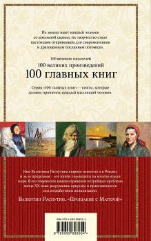 Обложка сзади Прощание с Матерой Валентин Распутин