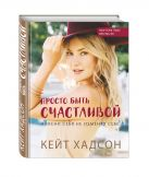 Кейт Хадсон - Просто быть счастливой. Измени себя, не изменяя себе' обложка книги
