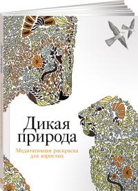 Роуз К. - Дикая природа: Медитативная раскраска для взрослых (обложка) обложка книги