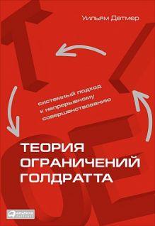 Детмер У. - Теория ограничений Голдратта: Системный подход к непрерывному совершенствованию обложка книги