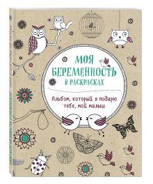 Жанна де Ардуан, Виолет Б - Моя беременность в раскрасках. Альбом, который я подарю тебе, мой малыш (обложка) обложка книги